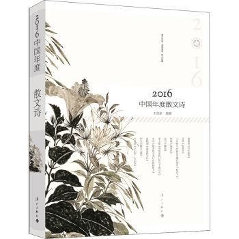 2016中国年度散文诗