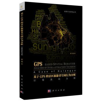 基于GPS的景区旅游者空间行为分析——以鼓浪屿为例