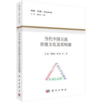 当代中国主流价值文化及其构建