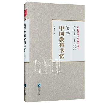 百年中国教科书忆