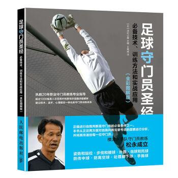 足球守门员圣经:必备技术、训练方法和实战应用(全彩图解版)