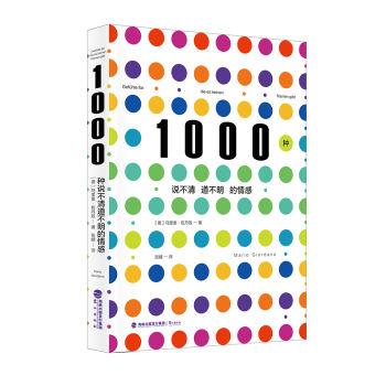 1000种说不清道不明的情感