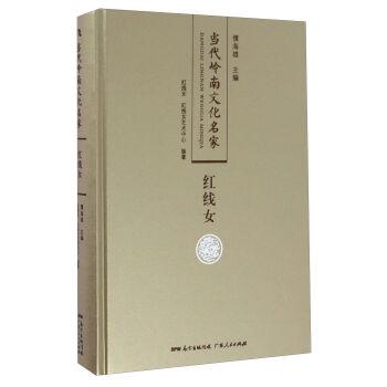当代岭南文化名家·红线女卷
