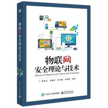 物联网安全理论与技术