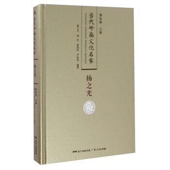 当代岭南文化名家·杨之光卷