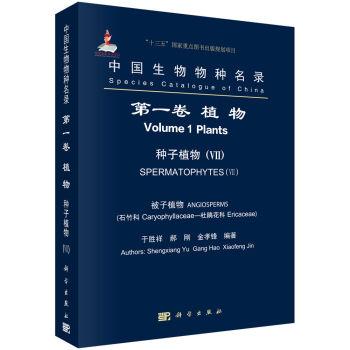 中国生物物种名录 第一卷 植物  种子植物(VII) 被子植物 (石竹科-杜鹃花科)