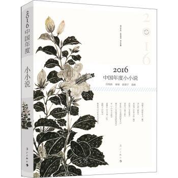 2016中国年度小小说