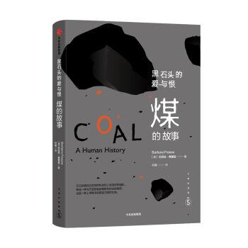 文明的进程·黑石头的爱与恨:煤的故事