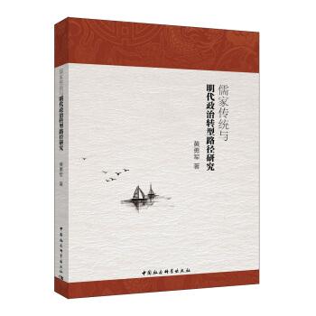 儒家传统与明代政治转型路径研究