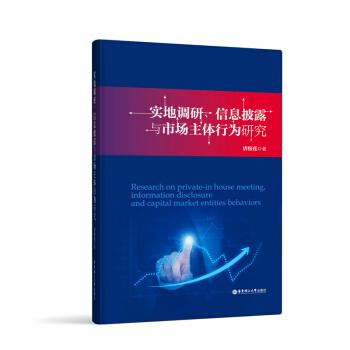 实地调研、信息披露与市场主体行为研究
