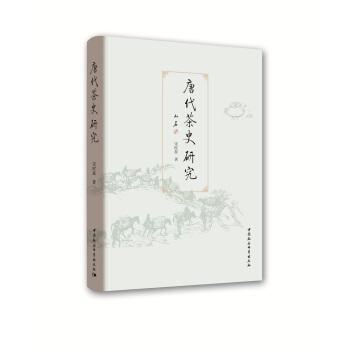 唐代茶史研究