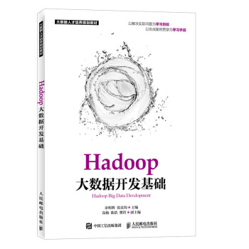 Hadoop大数据开发基础