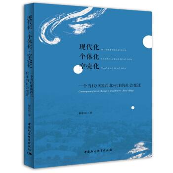 现代化·个体化·空壳化:一个当代中国西北村庄的社会变迁