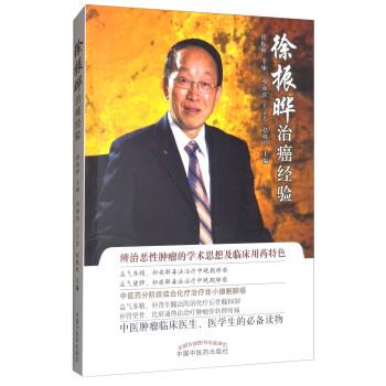 徐振晔培本解毒治癌五十年经验荟萃
