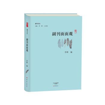 副刊文丛:副刊面面观