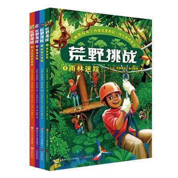 荒野挑战(套装共4册)