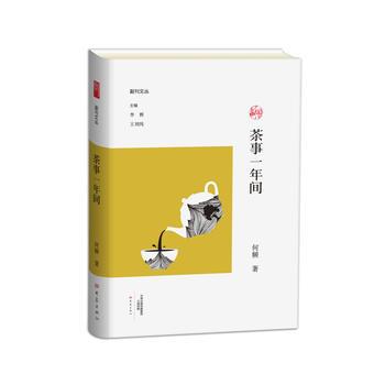 副刊文丛:茶事一年间