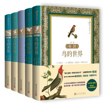 布封:鸟的世界(套装共5册)(精装)