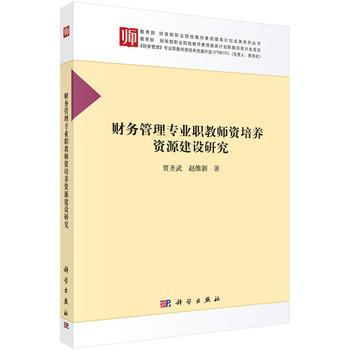 财务管理专业职教师资培养资源建设研究
