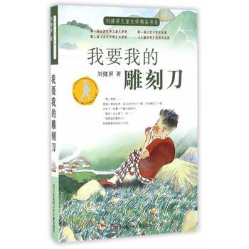 刘健屏儿童文学精品书系-我要我的雕刻刀