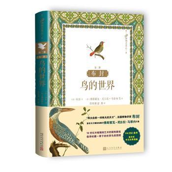 布封:鸟的世界(第二册)