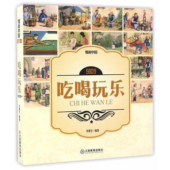 烟画中国:560行·吃喝玩乐