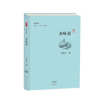 副刊文丛:多味斋