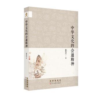 中华文化的会通精神