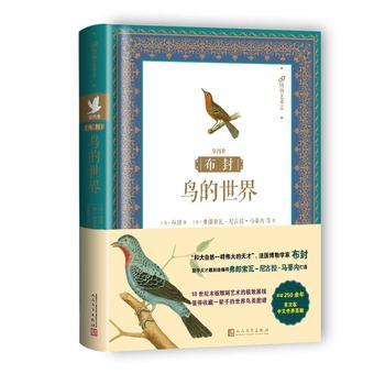 布封:鸟的世界(第四册)