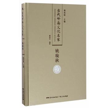 当代岭南文化名家·姚璇秋卷