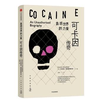 文明的进程·蛊惑世界的力量:可卡因传奇