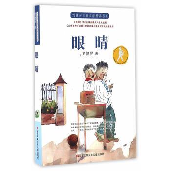 刘健屏儿童文学精品书系-眼睛