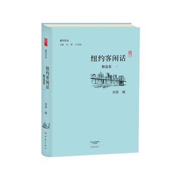 副刊文丛:纽约客闲话精选集