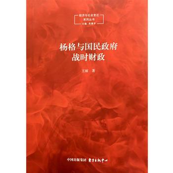 杨格与国民政府战时财政