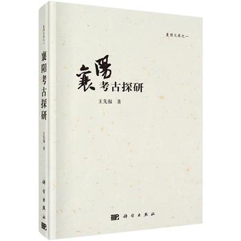 襄阳考古探研