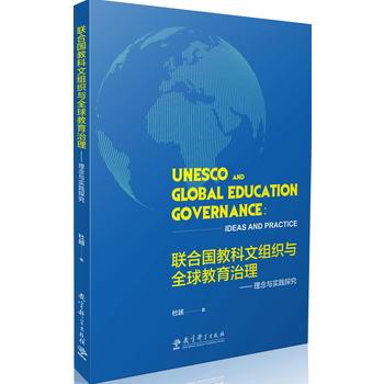 联合国教科文组织与全球教育治理——理念与实践探究