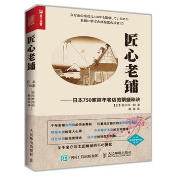 匠心老铺:日本750家百年老店的繁盛秘诀