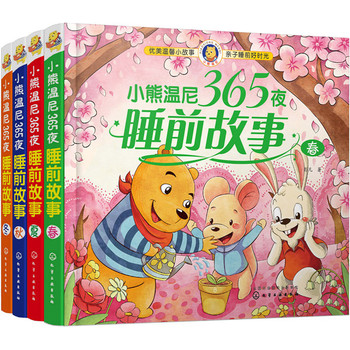 小熊温尼365夜睡前故事(3-6岁亲子共读套装4册)