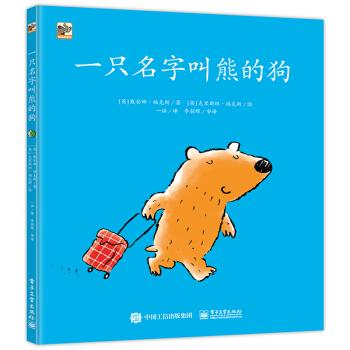 一只名字叫熊的狗