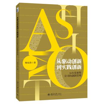 从驱动创新到实践创新——A.O.史密斯公司的创新管理