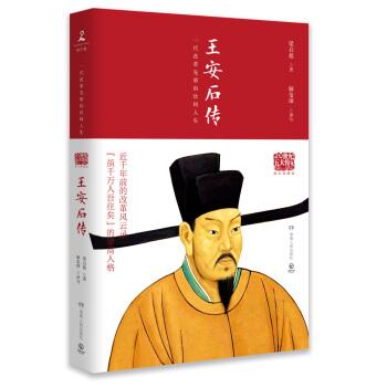 20世纪五大传记:王安石传(图文典藏版)