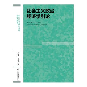 社会主义政治经济学引论