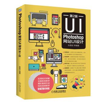 Photoshop 网站UI设计(第2版)