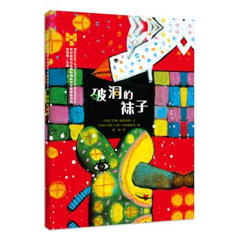 破洞的袜子-布拉迪斯拉发国际插画双年展获奖书系
