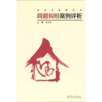 法治与家庭丛书:同居纠纷案例评析