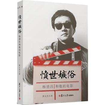 愤世嫉俗:杨德昌和他的电影