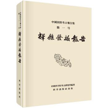 辉县发掘报告
