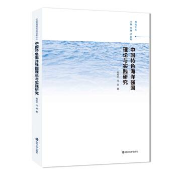 中国特色海洋强国理论与实践研究