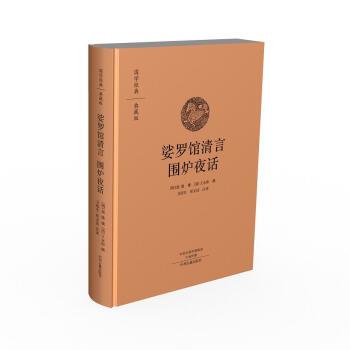 娑罗馆清言 围炉夜话:国学经典典藏版 全本布面精装