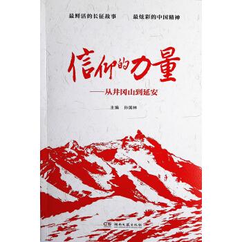 信仰的力量:从井冈山到延安